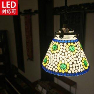 【LED対応可】 モザイクハンギングランプ デルタ サンフラワー