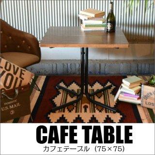 【送料無料】 カフェテーブル 75×75cm