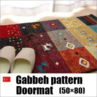 【送料無料】 トルコ製 ギャベ柄 玄関マット 50×80cm