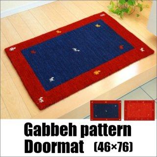 【送料無料】 インド製 ウール100% ギャベ柄 玄関マット 46×76cm