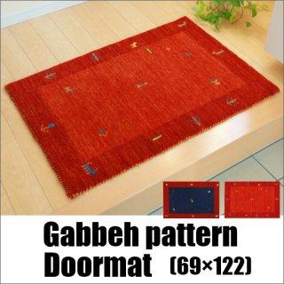 【送料無料】 インド製 ウール100% ギャベ柄 玄関マット 69×122cm