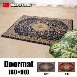 【送料無料】 トルコ製 ウィルトン織 玄関マット 60×90cm