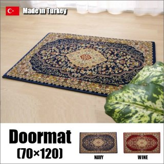 【送料無料】 トルコ製 ウィルトン織 玄関マット 70×120cm