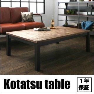 【送料無料】 古木風 ヴィンテージ こたつテーブル 120×80cm
