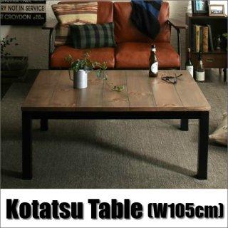 【送料無料】 古木風 ヴィンテージ こたつテーブル 105×75cm