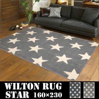 【送料無料】 ベルギー製 ウィルトン織 ラグマット スター 160×230cm