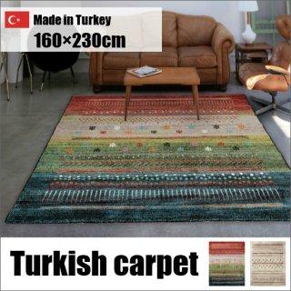 【送料無料】 トルコ製 ギャベ柄 カーペット 160×230cm