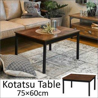 【送料無料】 ヴィンテージテイスト 継ぎ脚 こたつテーブル 75×60cm