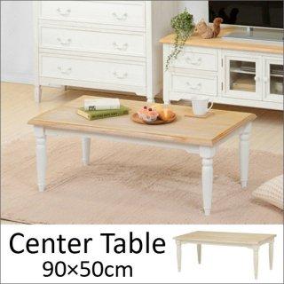 【送料無料】 シャビーテイスト 木製 センターテーブル アンティークホワイト 幅90cm