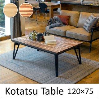 【送料無料】 寄木細工調 こたつテーブル 幅120cm