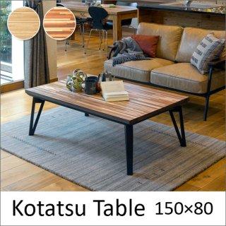 【送料無料】 寄木細工調 こたつテーブル 幅150cm