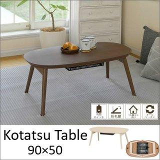 【送料無料】 折れ脚 こたつテーブル 幅90cm