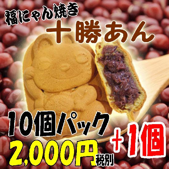 福にゃん焼き(冷凍配送) 【十勝あん】10個+おまけにもう1個