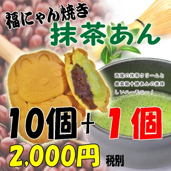 福にゃん焼き(冷凍配送) 【抹茶あん】10個+おまけにもう1個