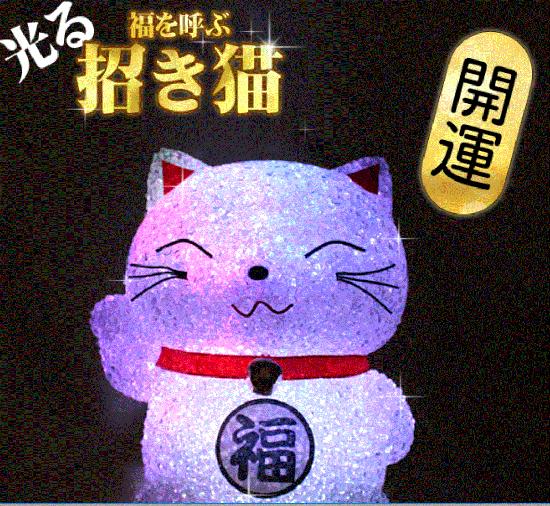 光る!開運招き猫
