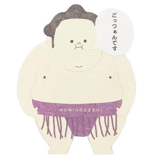 力士型ポチ袋【もみあげ関】