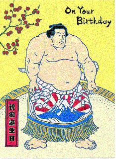 相撲バースディカードA