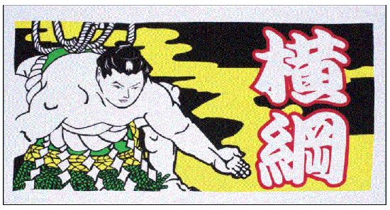 大相撲 横綱バスタオル