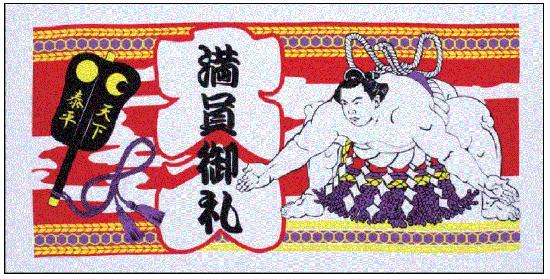 大相撲 大入りバスタオル