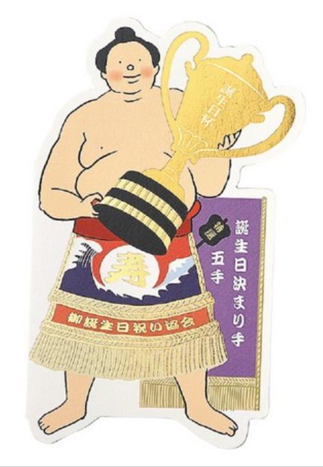 相撲 ユーモアカード