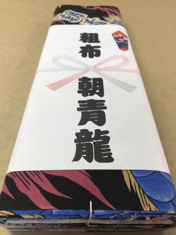 反物 朝青龍(龍)