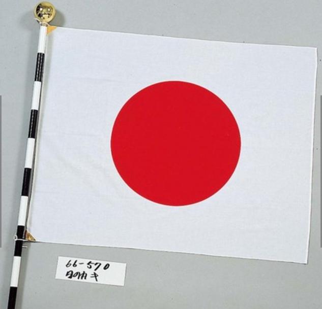 国旗「日の丸」