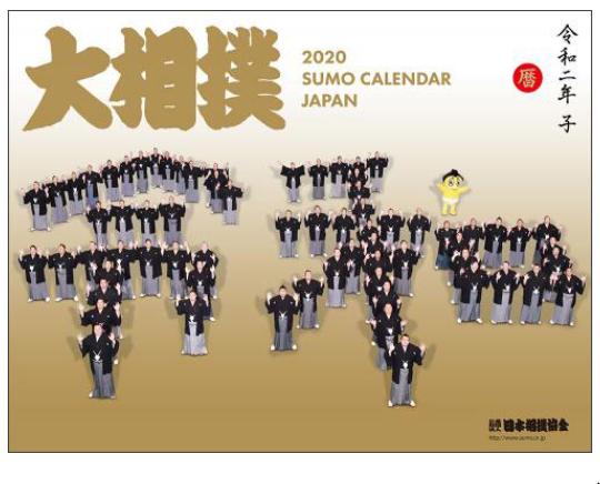 2020年 大相撲カレンダー