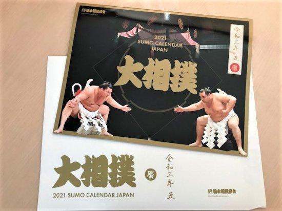 大相撲カレンダー(令和3年)