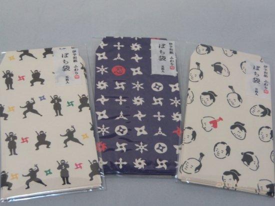 ふわり和紙ポチ袋 【忍者・手裏剣・ちょんまげ】