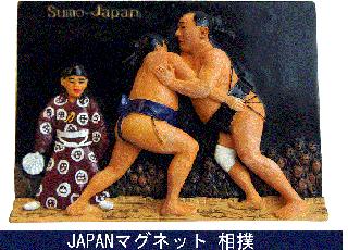 3Dマグネット 【招き猫・忍者・雷門・城・寿司・相撲・歌舞伎】