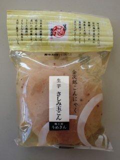 【さしみこんにゃく】生芋 さしみ玉こん