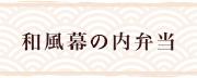和風幕の内弁当シリーズ