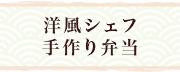 洋風シェフ手作り弁当シリーズ
