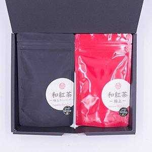 和紅茶(極上)とティーバッグセット
