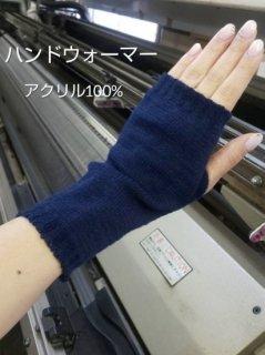 ハンドウォーマー☆アクリル100☆