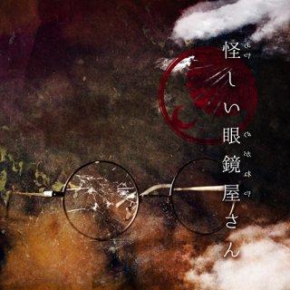 1st MINI ALBUM 『怪しい眼鏡屋さん』[通常盤Atype/7曲入りCD]