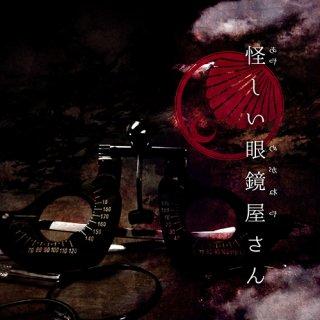 1st MINI ALBUM 『怪しい眼鏡屋さん』[通常盤Btype/7曲入りCD]