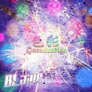 BEST ALBUM『色彩Guraduation』【BITTER盤】