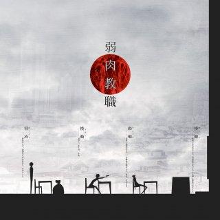1st FULL ALBUM『弱肉教職』初回限定盤