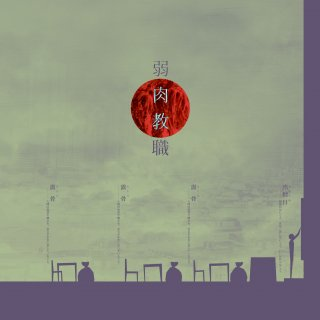 1st FULL ALBUM『弱肉教職』通常盤