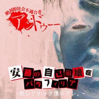 2nd Maxi Single 『安藤の自己崩壊症パラフィリア -犯シクナッタ僕のアレ。-』初回盤