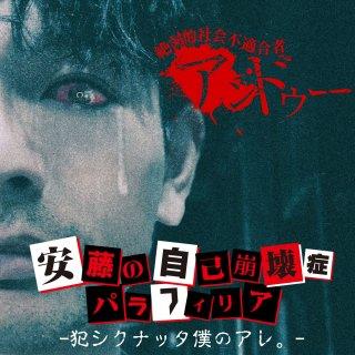 2nd Maxi Single 『安藤の自己崩壊症パラフィリア -犯シクナッタ僕のアレ。-』通常盤