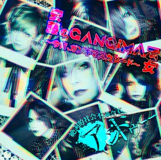 3rd Maxi Single 『安藤のGANGIMA乙女〜今宵、ガンギマスカレード〜』初回盤