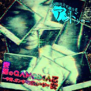 3rd Maxi Single 『安藤のGANGIMA乙女〜今宵、ガンギマスカレード〜』通常盤