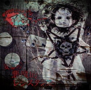 4th Maxi Single 『安藤の悪魔的レジスタンス』悪魔盤