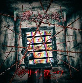 1st Mini Album『賽ノカラ筐』通常盤