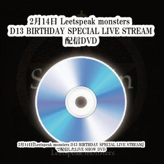 2月14日『Leetspeak monsters D13 BIRTHDAY SPECIAL LIVE STREAM』 配信DVD
