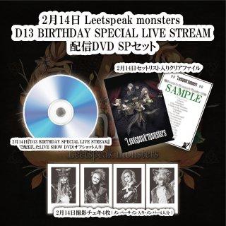 2月14日『Leetspeak monsters D13 BIRTHDAY SPECIAL LIVE STREAM』 配信DVD SPセット