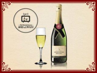 【おごりドリンク】シャンパン:モエ