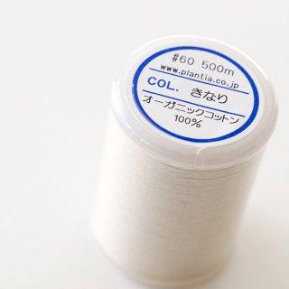 オーガニックコットン縫い糸(小)500m巻